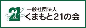 くまもと21の会