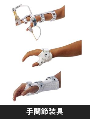 手関節装具