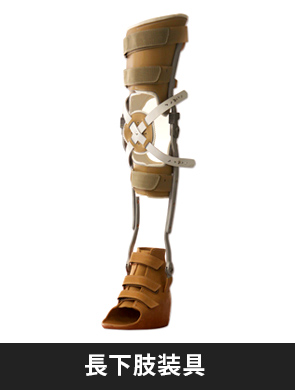 長下肢装具