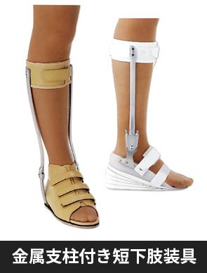 金属支柱付き短下肢装具