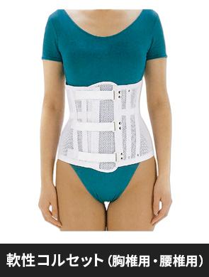 軟性コルセット(胸椎・腰椎用)